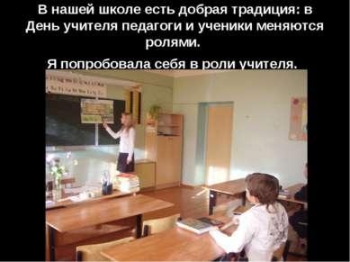 В нашей школе есть добрая традиция: в День учителя педагоги и ученики меняютс...
