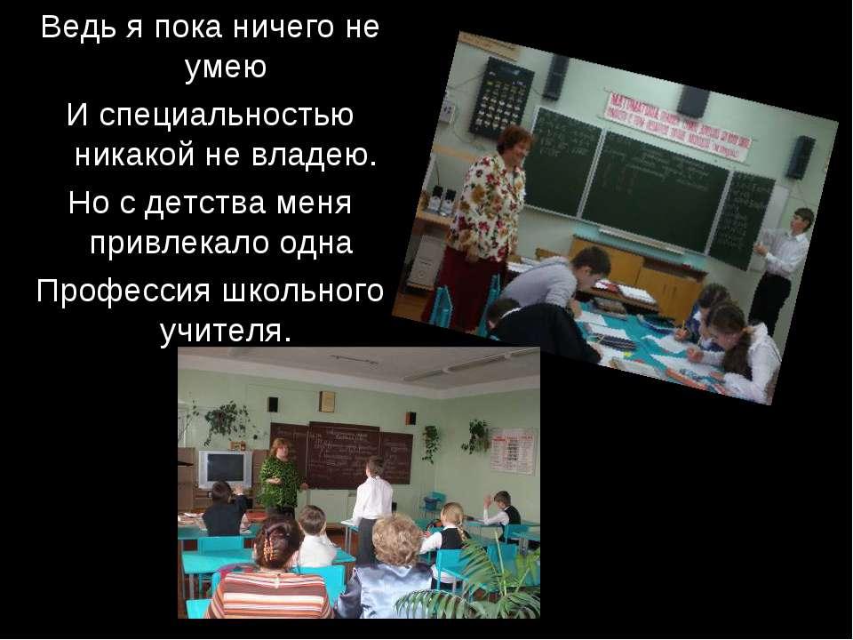 Мое будущая профессия учитель презентация