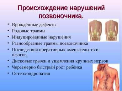 Происхождение нарушений позвоночника. Врождённые дефекты Родовые травмы Индуц...