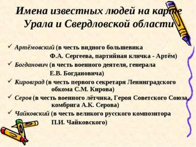 Имена известных людей на карте Урала и Свердловской области Артёмовский (в че...