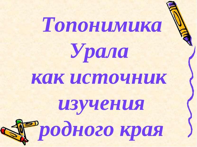 Топонимика Урала как источник изучения родного края