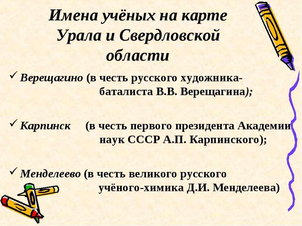 Имена учёных на карте Урала и Свердловской области Верещагино (в честь русско...