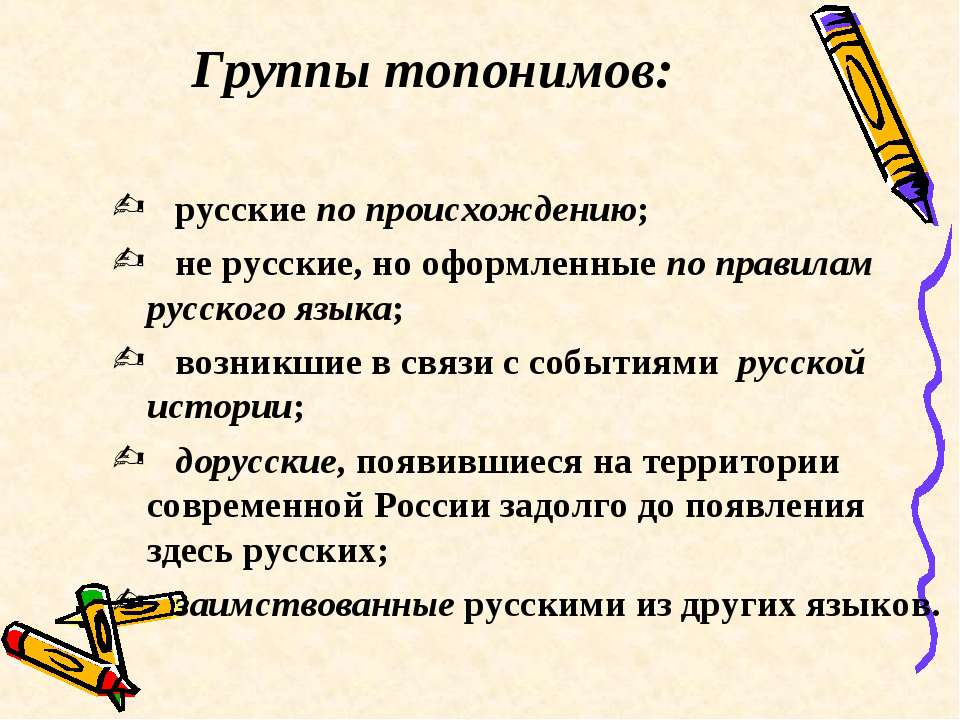 Группы топонимов: русские по происхождению; не русские, но оформленные по пра...