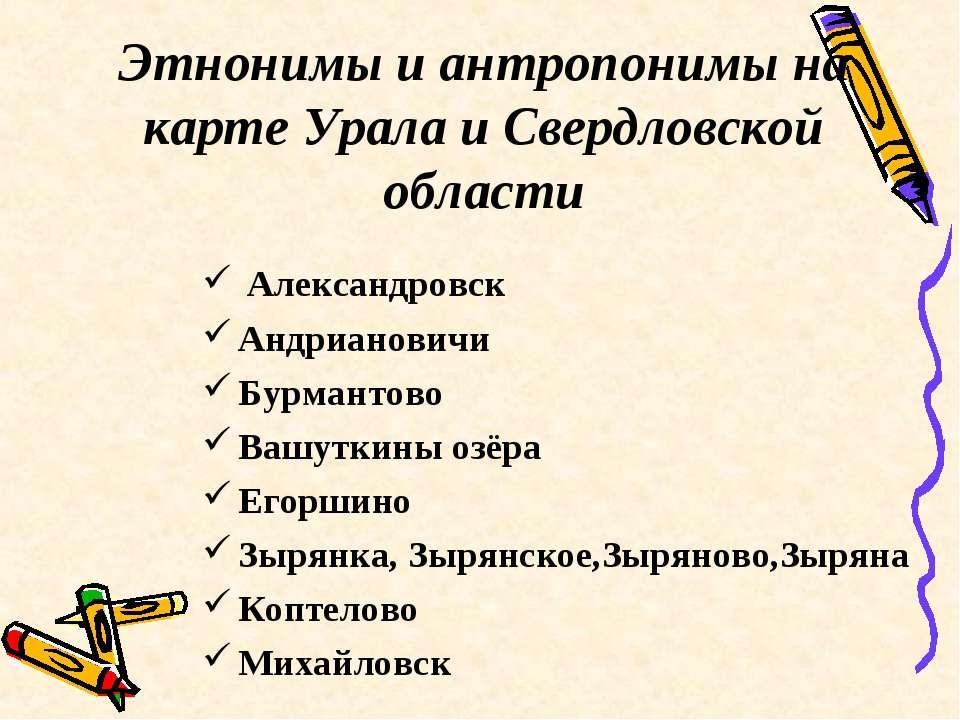 Этнонимы и антропонимы на карте Урала и Свердловской области Александровск Ан...