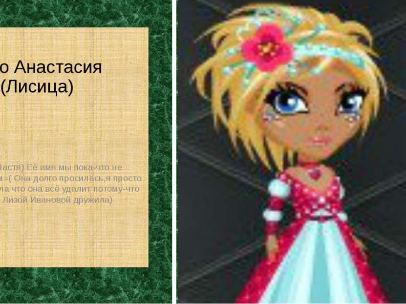 Это Анастасия Ли(Лисица) Это Настя) Её имя мы пока-что не знаем=( Она долго п...