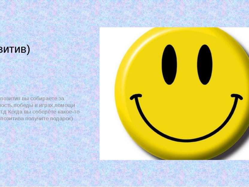 Позитив) Такой позитив вы собираете за активность,победы в играх,помощи нам и...