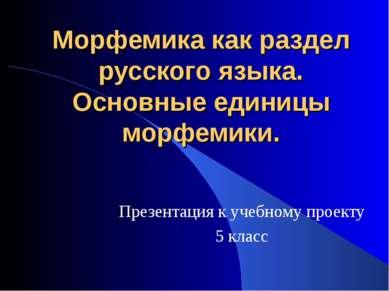 Морфемика как раздел русского языка. Основные единицы морфемики. Презентация ...