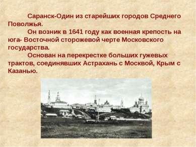 Саранск-Один из старейших городов Среднего Поволжья. Он возник в 1641 году ка...