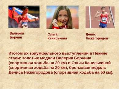 Итогом их триумфального выступлений в Пекине стали: золотые медали Валерия Бо...