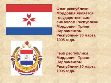 Флаг республики Мордовия является государственным символом Республики Мордови...