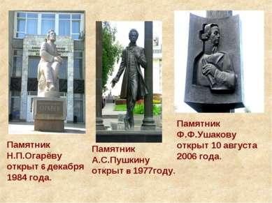 Памятник Н.П.Огарёву открыт 6 декабря 1984 года. Памятник А.С.Пушкину открыт ...