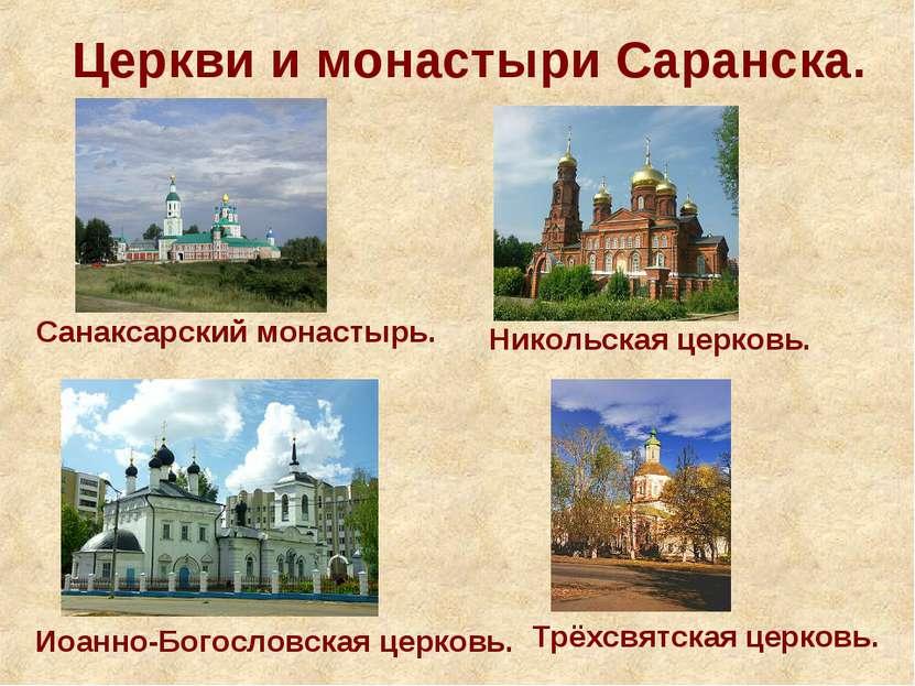 Церкви и монастыри Саранска. Санаксарский монастырь. Никольская церковь. Иоан...