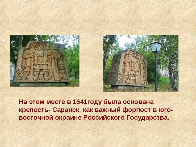 На этом месте в 1641году была основана крепость- Саранск, как важный форпост ...