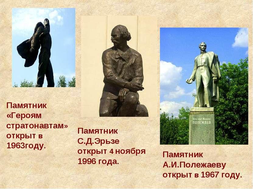 Памятник С.Д.Эрьзе открыт 4 ноября 1996 года. Памятник А.И.Полежаеву открыт в...