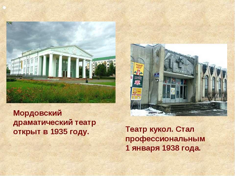 Мордовский драматический театр открыт в 1935 году. Театр кукол. Стал професси...