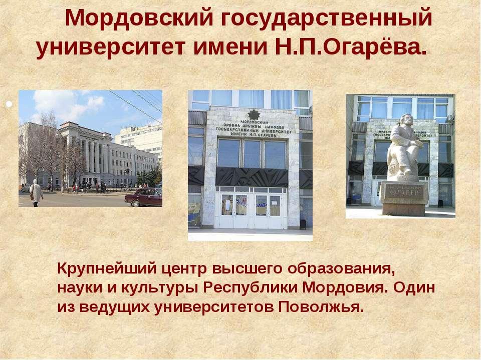 4 Мордовский государственный университет имени Н.П.Огарёва. Крупнейший центр ...