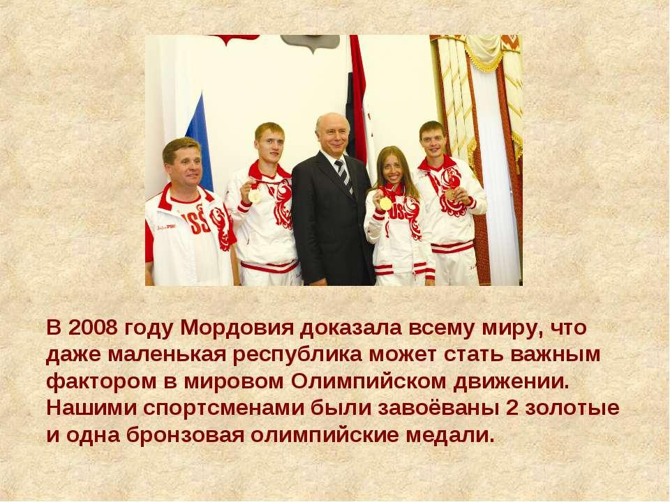 В 2008 году Мордовия доказала всему миру, что даже маленькая республика может...