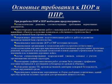 Основные требования к ПОР и ППР. При разработке ПОР и ППР необходимо предусма...