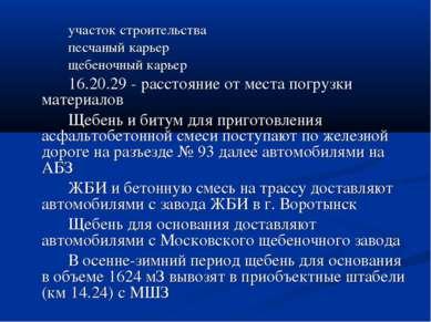 участок строительства песчаный карьер щебеночный карьер 16.20.29 - расстояние...