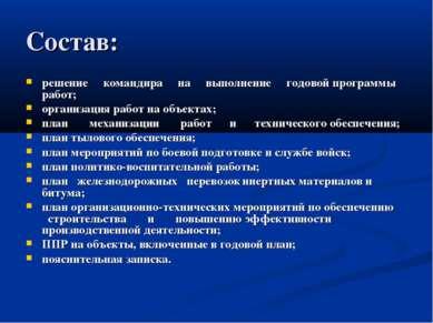 Состав: решение командира на выполнение годовой программы работ; организация ...