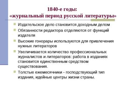 1840-е годы: «журнальный период русской литературы» Издательское дело станови...