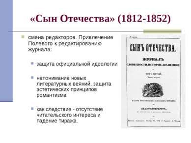 «Сын Отечества» (1812-1852) смена редакторов. Привлечение Полевого к редактир...