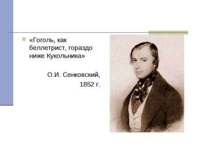 «Гоголь, как беллетрист, гораздо ниже Кукольника» О.И. Сенковский, 1852 г.