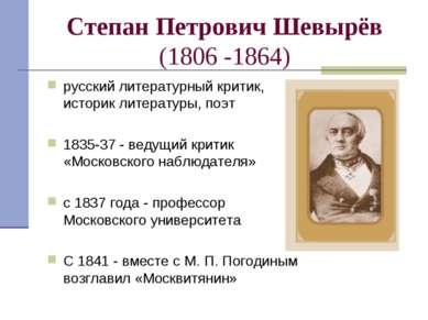 Степан Петрович Шевырёв (1806 -1864) русский литературный критик, историк лит...
