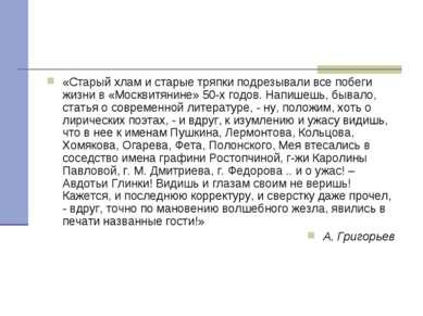 «Старый хлам и старые тряпки подрезывали все побеги жизни в «Москвитянине» 50...