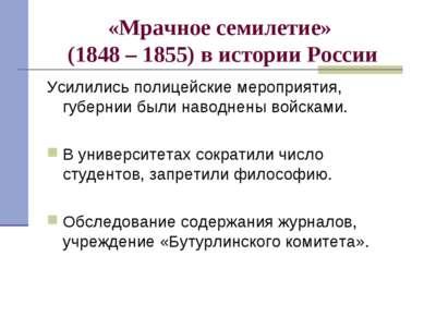 «Мрачное семилетие» (1848 – 1855) в истории России Усилились полицейские меро...