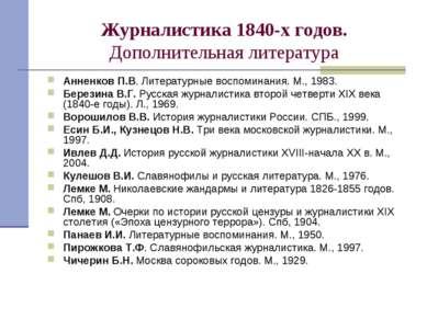 Журналистика 1840-х годов. Дополнительная литература Анненков П.В. Литературн...