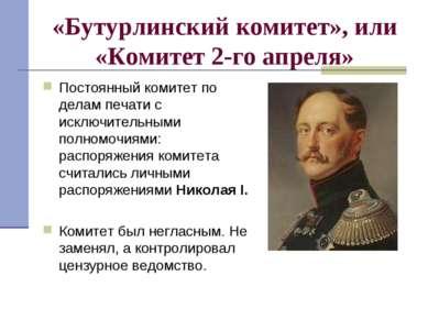 «Бутурлинский комитет», или «Комитет 2-го апреля» Постоянный комитет по делам...