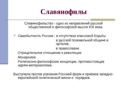 Славянофилы Славянофильство - одно из направлений русской общественной и фило...