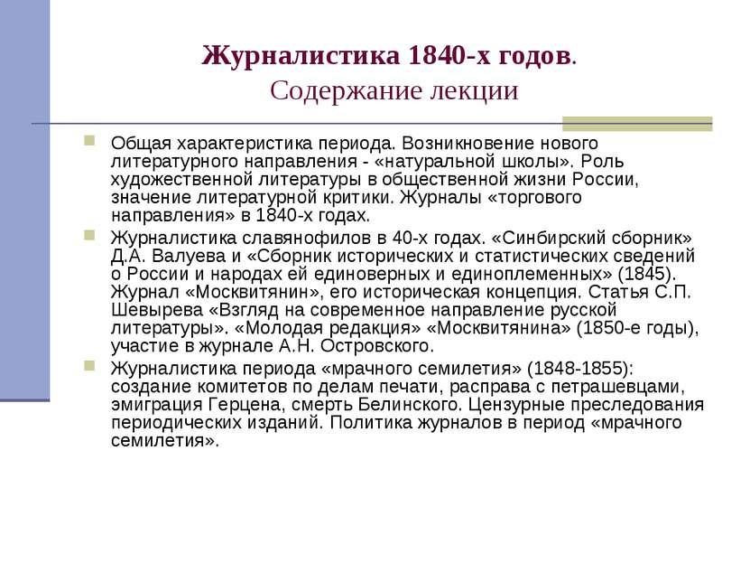 Журналистика 1840-х годов. Содержание лекции Общая характеристика периода. Во...