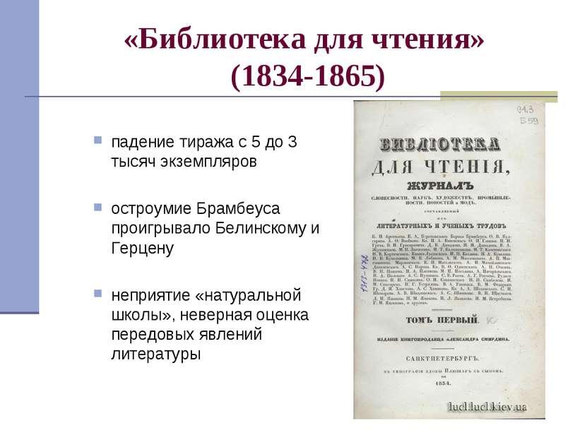 «Библиотека для чтения» (1834-1865) падение тиража с 5 до 3 тысяч экземпляров...