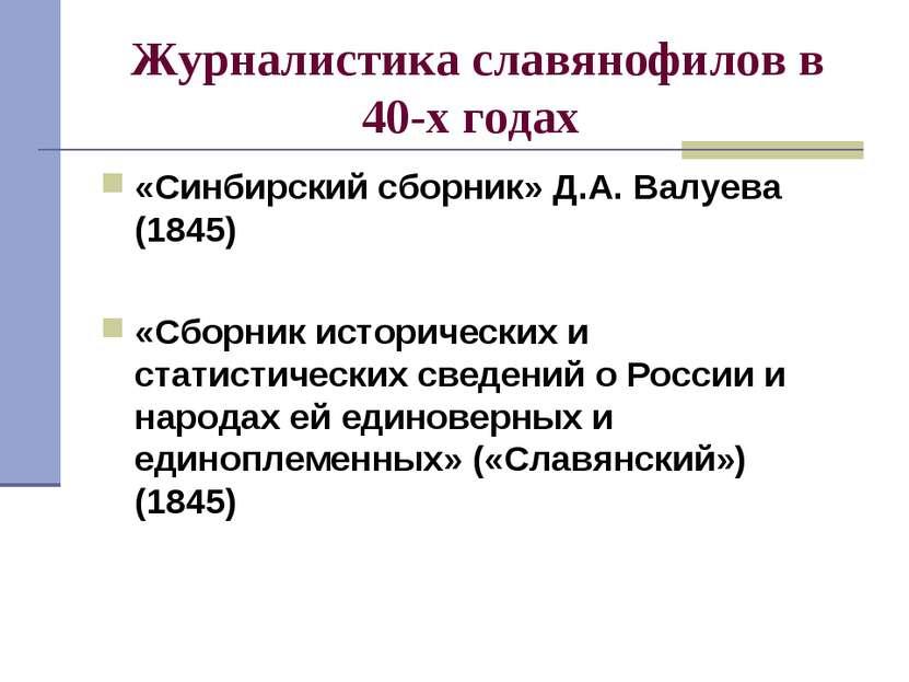 Журналистика славянофилов в 40-х годах «Синбирский сборник» Д.А. Валуева (184...