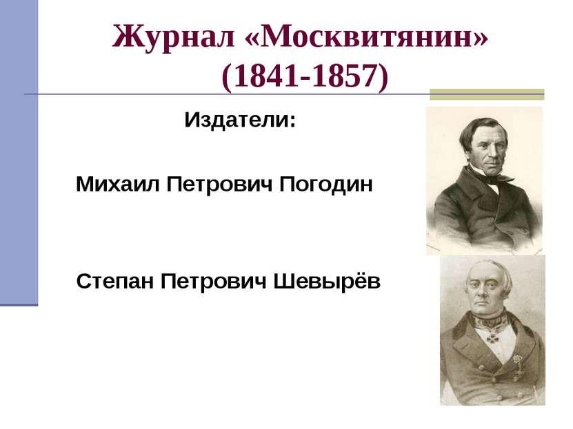 Журнал «Москвитянин» (1841-1857) Издатели: Михаил Петрович Погодин Степан Пет...