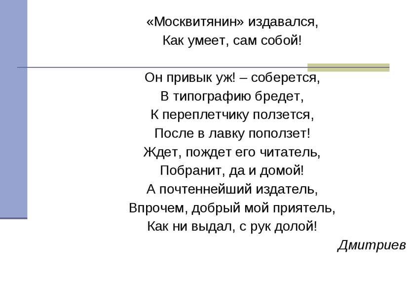 «Москвитянин» издавался, Как умеет, сам собой! Он привык уж! – соберется, В т...