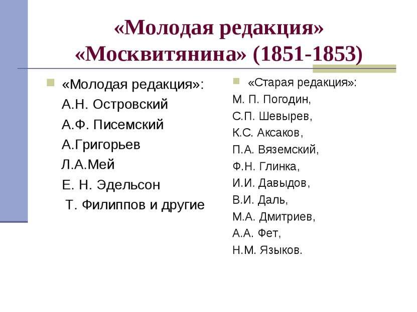 «Молодая редакция» «Москвитянина» (1851-1853) «Молодая редакция»: А.Н. Остров...