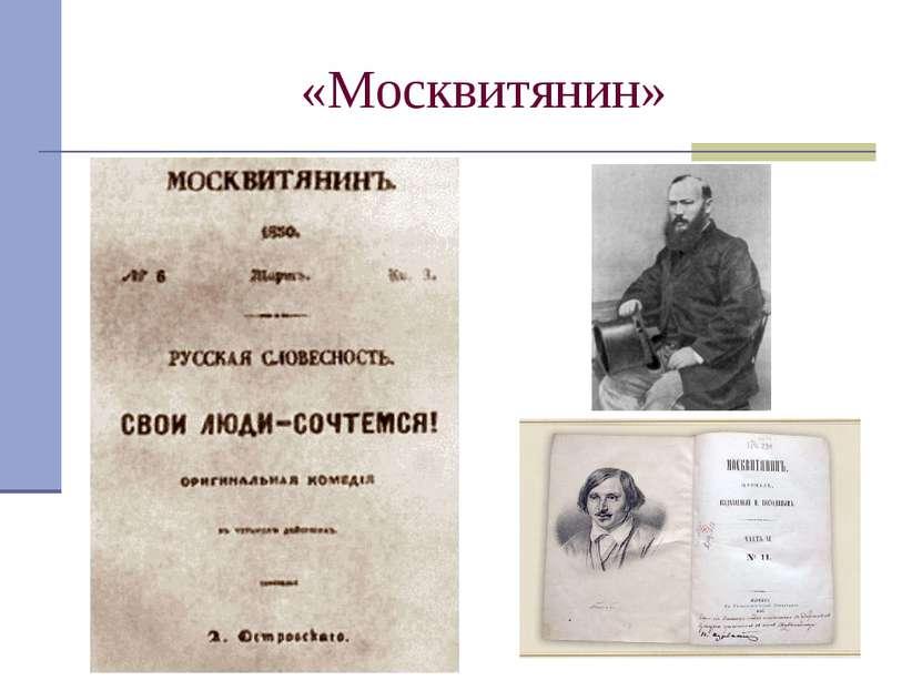 «Москвитянин»