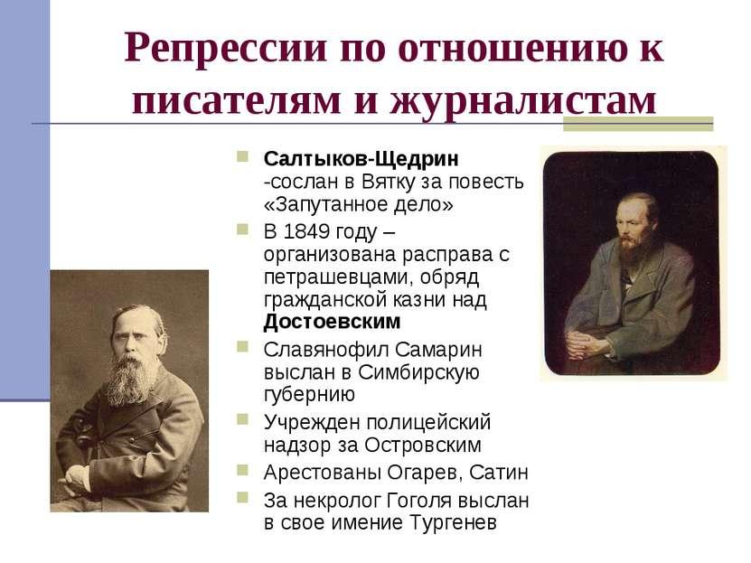 Репрессии по отношению к писателям и журналистам Салтыков-Щедрин -сослан в Вя...