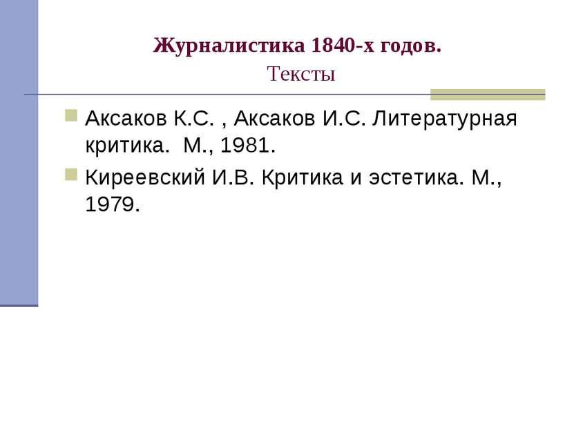 Журналистика 1840-х годов. Тексты Аксаков К.С. , Аксаков И.С. Литературная кр...