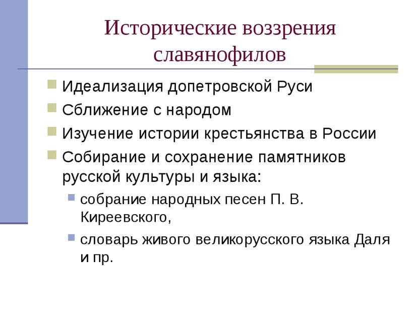 Исторические воззрения славянофилов Идеализация допетровской Руси Сближение с...