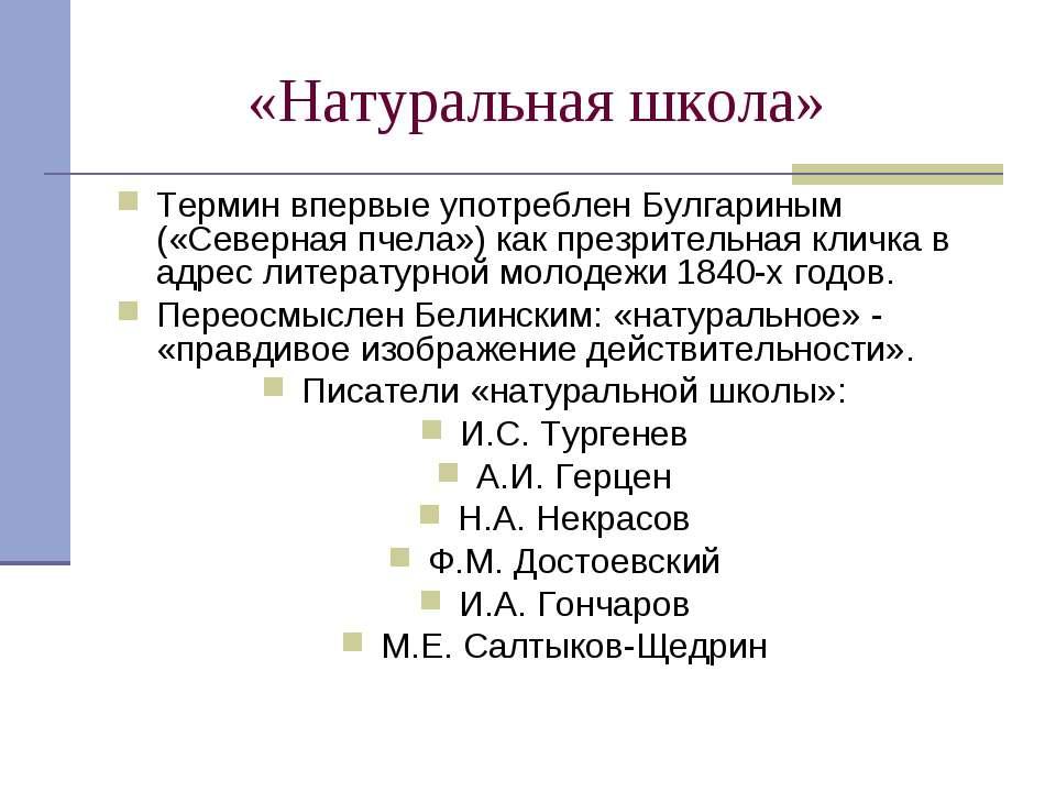 «Натуральная школа» Термин впервые употреблен Булгариным («Северная пчела») к...