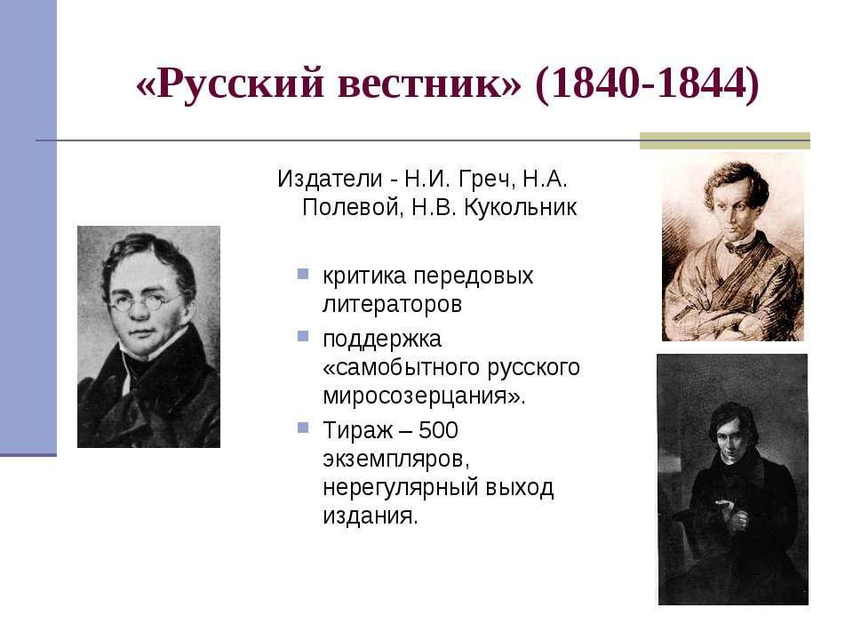 «Русский вестник» (1840-1844) Издатели - Н.И. Греч, Н.А. Полевой, Н.В. Куколь...