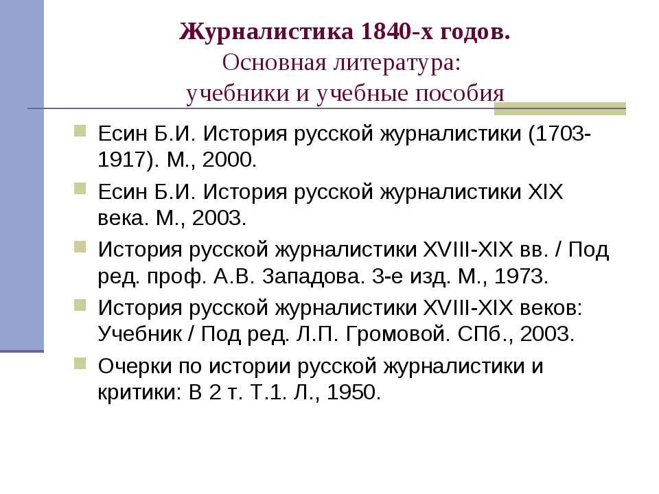 Журналистика 1840-х годов. Основная литература: учебники и учебные пособия Ес...