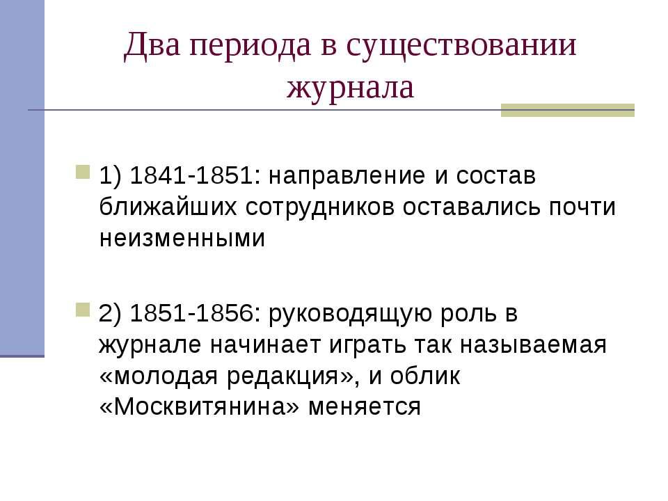 Два периода в существовании журнала 1) 1841-1851: направление и состав ближай...