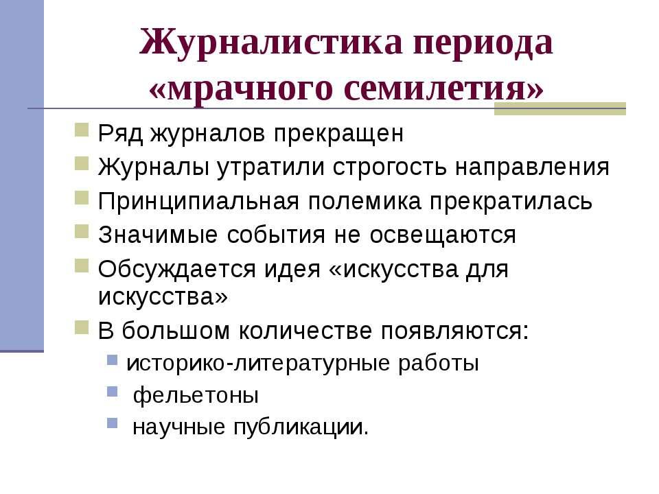 Журналистика периода «мрачного семилетия» Ряд журналов прекращен Журналы утра...