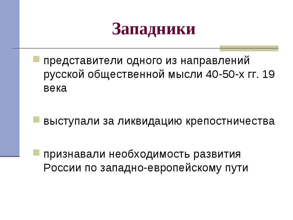Западники представители одного из направлений русской общественной мысли 40-5...