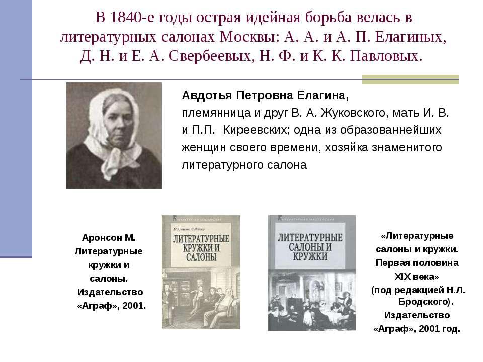 В 1840-е годы острая идейная борьба велась в литературных салонах Москвы: А. ...